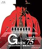 Gメン'75 SELECTION一挙見Blu-ray VOL.1[Blu-ray/ブルーレイ]