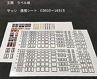1/100の建築模型材料 玄関ラベル紙 サッシ窓透明シート A4 2枚 J-SB10011