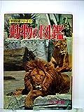 動物の図鑑 (昭和33年) (小学館の学習図鑑シリーズ〈11〉)