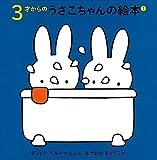 3才からのうさこちゃんの絵本セット 1 (全4冊)