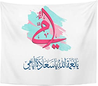 Emvency Decor Wall Tapestry Pink Arab Mothers Day in Arabic Translated Mom You are Blessing from God Happy Traditions Quote Wall Hanging Picnic for Bedroom Living Room Dorm 60x50 Inches