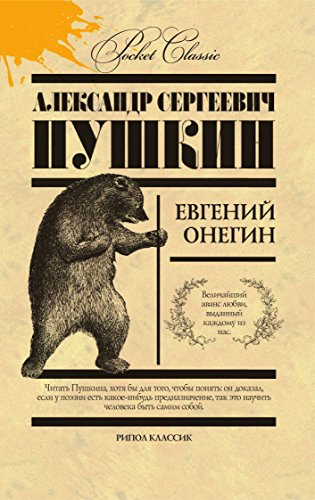 Евгений Онегин (Russian Edition)