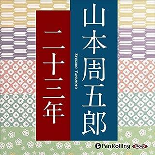 二十三年                   著者:                                                                                                                                 山本 周五郎                               ナレーター:                                                                                                                                 楠木 華子                      再生時間: 43 分     2件のカスタマーレビュー     総合評価 4.5