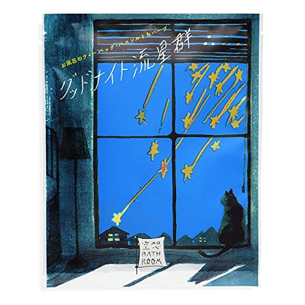 窓ラテンロデオチャーリー 空想バスルーム グッドナイト流星群 30g