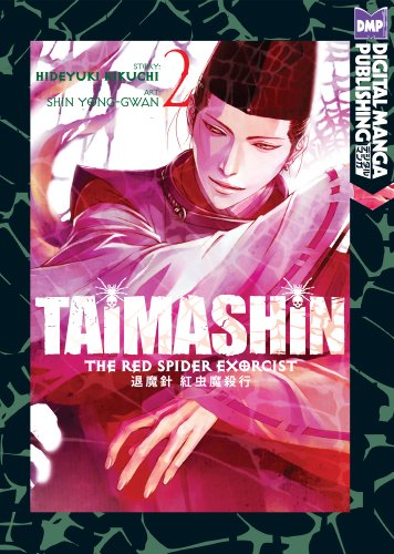 Taimashin: The Red Spider Exorcist Vol. 2 (manga) (English Edition)