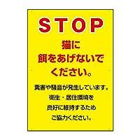 〔屋外用 看板〕 STOP 猫に餌をあげないでください 縦型 ゴシック 穴あり (900×600mmサイズ)