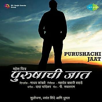 Purushachi Jaat (Original Motion Picture Soundtrack)