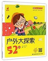 L正版蜗牛成长树—户外大探索52则 蜗牛房子 9787539556512 福建少年儿童出版社