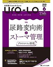 泌尿器Care&Cure Uro-Lo 2020年6号(第25巻6号)特集:プロのコツが満載 尿路変向術とストーマ管理