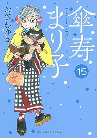 傘寿まり子(15) (KCデラックス)