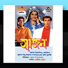 Saajan (Bengali Songs)