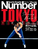 Number PLUS 完全保存版 東京オリンピック2020 輝きの記憶。 (Sports Graphic Number PLUS(スポーツ・グラフィック ナンバープラス)) (文春e-book)