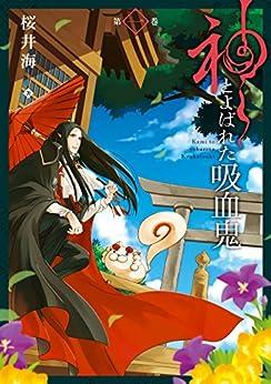 [桜井海]の神とよばれた吸血鬼 1巻 (デジタル版ガンガンコミックスONLINE)
