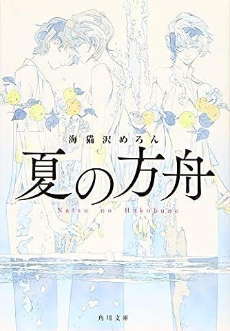 夏の方舟 (角川文庫)