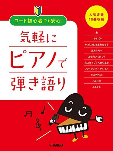 コード初心者でも安心! 気軽にピアノで弾き語り ~人気定番10曲収載の詳細を見る
