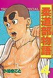 柔道部物語(4) (ヤングマガジンコミックス)