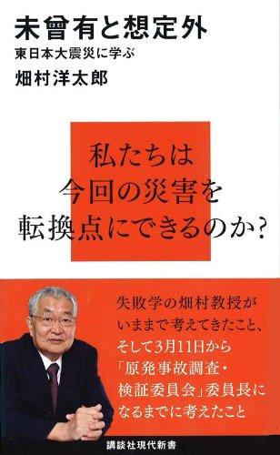 未曾有と想定外─東日本大震災に学ぶ (講談社現代新書)の詳細を見る