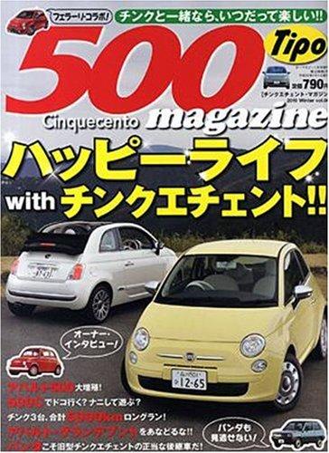 チンクエチェント・マガジン 500 magazine Vol.4 2010年 01月号 [雑誌]