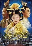 楊貴妃 DVD-BOX2 image