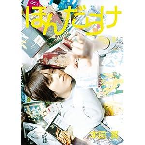 """本田翼1st-Last写真本 「ほんだらけ 本田本」"""""""