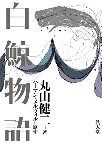 白鯨物語 (眞人堂シリーズ)