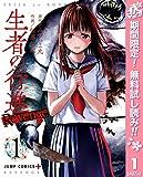 生者の行進 Revenge【期間限定無料】 1 (ジャンプコミックスDIGITAL)