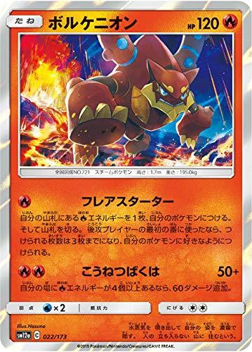 ポケモンカードゲーム SM12a 022/173 ボルケニオン 炎 ハイクラスパック タッグオールスターズ