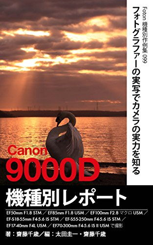 Foton Photo collection samples 099 Canon EOS 9000D Report: Capture EF50mm f/18 STM / EF85mm f/18 USM / EF100mm f/28Macro USM / EF-S18-55mm f/4-56 IS STM ... STM / EF17-40mm f/4L USM (Japanese Edition)