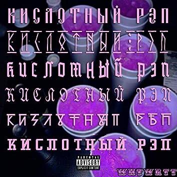 Кислотный рэп