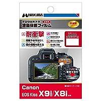 HAKUBA デジタルカメラ液晶保護フィルム 耐衝撃タイプ Canon EOS X9i / X8i専用 DGFS-CAEKX9I