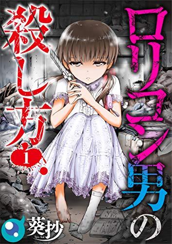 【フルカラー】ロリコン男の殺し方(1) (COMICゴイチ)