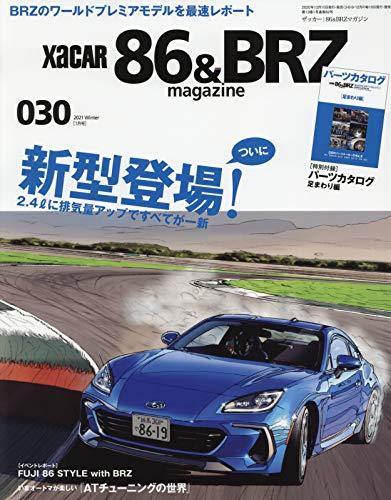 XaCAR86&BRZマガジン2021年1月号