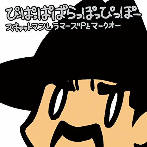 スキャットマン(ぴーぱっぱぱらっぽっぴっぽー)(Radio Short MIX)