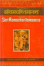 Shri Ramacharitamanasa of Tulasidasa: The Holy Lake of the Acts of Rama (Compact Edition)
