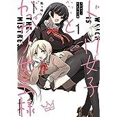 ドM女子とがっかり女王様 (1) (角川コミックス・エース)