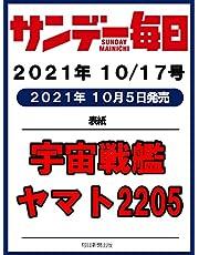 サンデー毎日 2021年 10/17号【表紙:宇宙戦艦ヤマト2205】