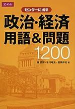 センターに出る 政治・経済 用語&問題1200