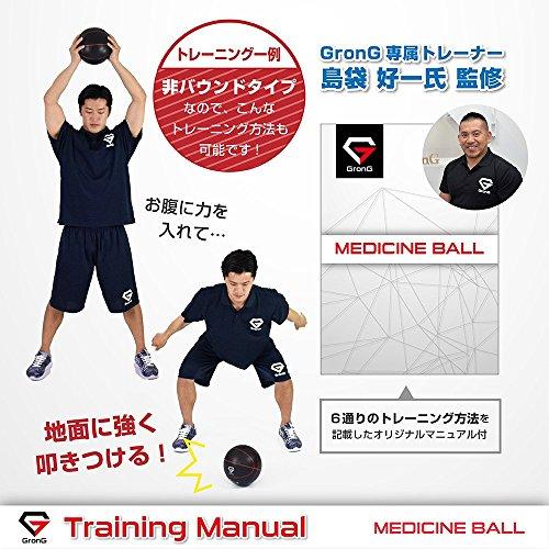 GronG(グロング)メディシンボール5kgトレーニングマニュアル付き非バウンドタイプ
