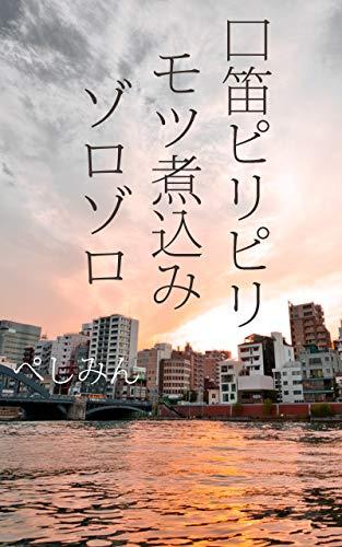 kutibuepiripirimotunikomizorozoro (Japanese Edition)