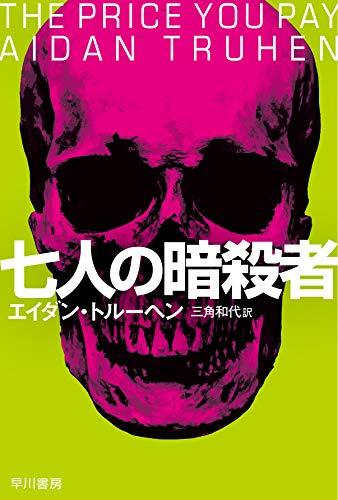 七人の暗殺者 (ハヤカワ文庫NV)