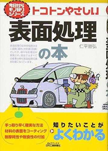 トコトンやさしい表面処理の本 (B&Tブックス―今日からモノ知りシリーズ)
