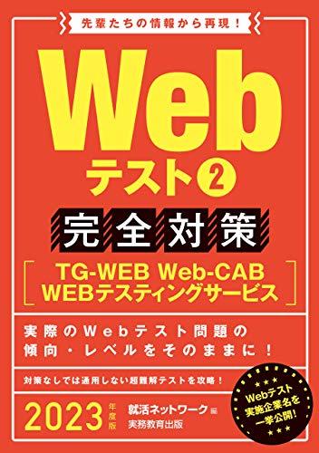 Webテスト2【TG-WEB・Web-CAB・WEBテスティングサービス】完全対策 2023年度版 就活ネットワークの就職試験完全対策