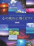 ピアノソロ Healing&Relaxation 心の疲れに効くピアノ [改訂版] ヒーリング&リラクゼーション (ピアノ・ソロ)