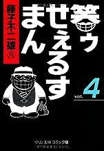 笑ゥせぇるすまん (4) (中公文庫―コミック版)
