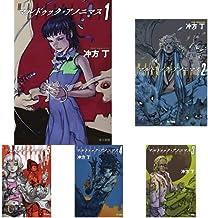 マルドゥック・アノニマス 1-5巻 新品セット