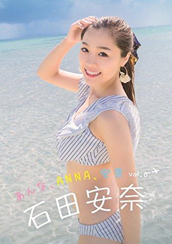 石田安奈フォトブック「あんな、ANNA、安奈 Vol.0」