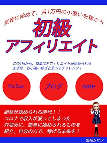 初級アフィリエイト: 30日間で、1万円稼ぐことから始めよう!