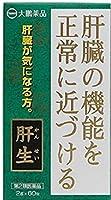 【第2類医薬品】肝生 2g×60 ×3