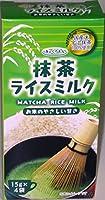 お米の優しい甘さ 大阪ぎょくろえん 抹茶ライスミルク 15g×4袋