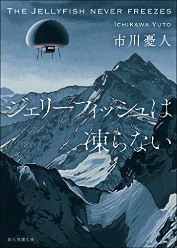 ジェリーフィッシュは凍らない 〈マリア&漣〉シリーズ (創元推理文庫)